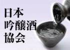 日本吟醸酒協会