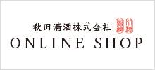 秋田清酒ONLINE SHOP