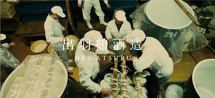 akitaseishu_dewatsuru