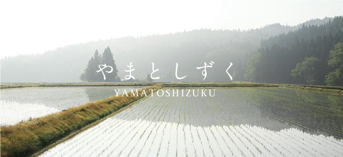 akitaseishu_yamatoshizuku