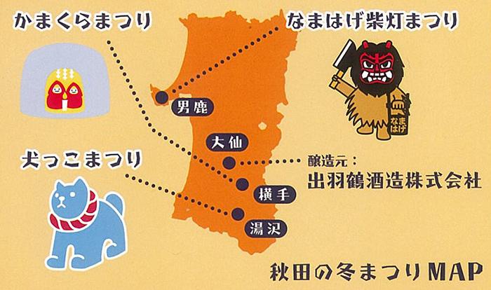 fuyumatsuri-map