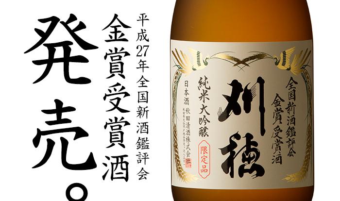 平成27年全国新酒鑑評会《金賞受賞酒》刈穂純米大吟醸発売!
