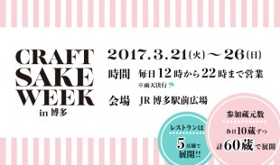2017_0321-26_SAKE-CRAFT