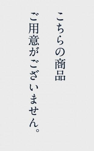 AS_SD_no_item_junmai-ginjo