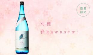 kh_harukawasemi3
