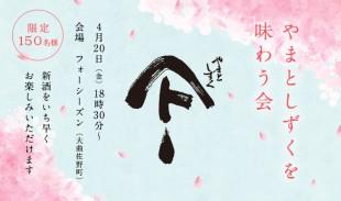 yamatoshizuku02