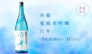 kh_summermist
