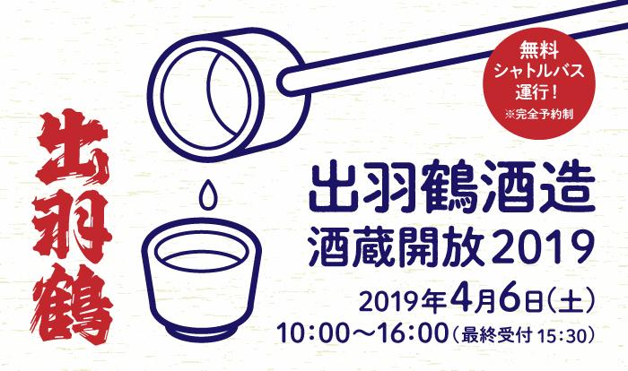 出羽鶴酒造酒蔵開放2019