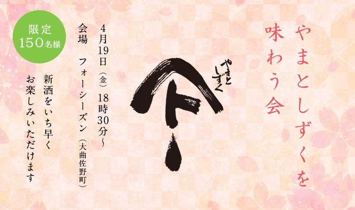 yamatoshizuku3