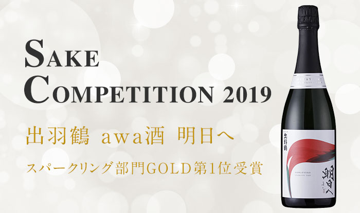 sakecompetition2019