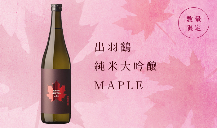 20191009_AS_DT_Maple
