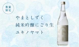2019_1213_YS_Yukinoyamato