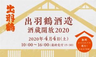 出羽鶴酒造酒蔵開放2020_003 2