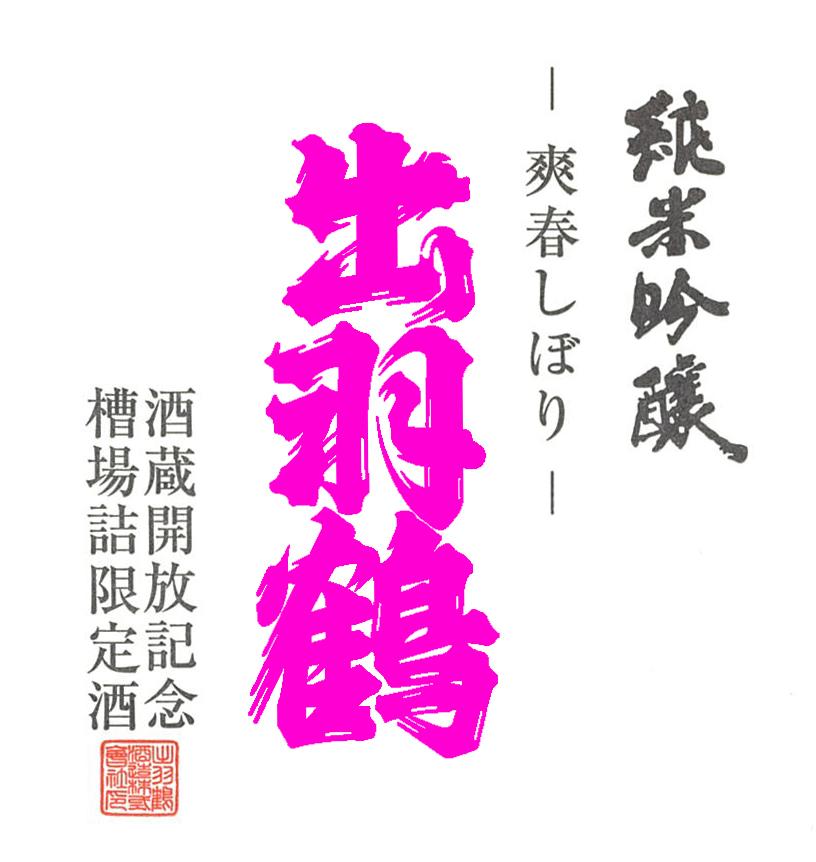 酒蔵開放記念酒・出羽鶴 純米吟醸生原酒 爽春しぼりラベル