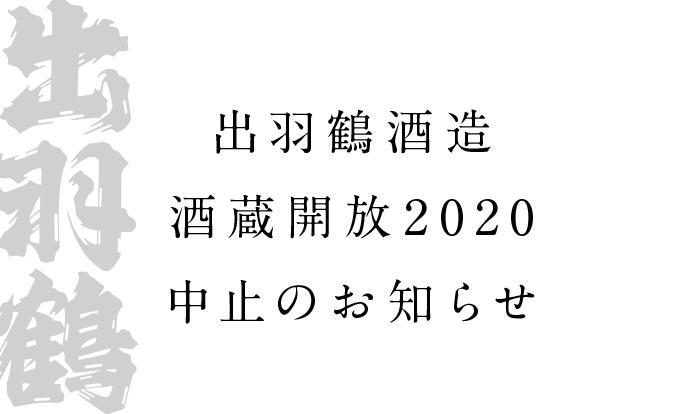 2020_0316_DT_酒蔵開放中止のお知らせ
