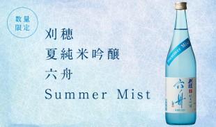 2020_0420_KH_rokushu-summer-Mist