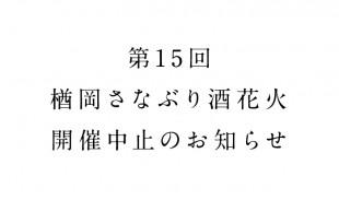 2020_0427_楢岡さなぶり酒花火中止のお知らせ