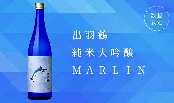 2020_0511_DH_Marlin
