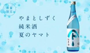 2020_0513_YS_natsunoyamato