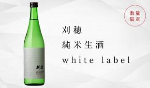 2020_0515_KH_white-label