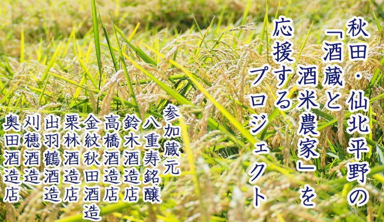 2020_0612_秋田・仙北平野の「酒蔵と酒米農家」を応援するプロジェクトのお知らせ