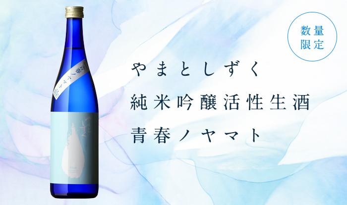 2020_0826_YS_SeishunYamato