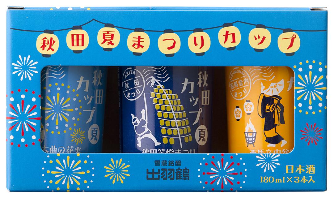 出羽鶴 純米酒 夏まつりカップセット