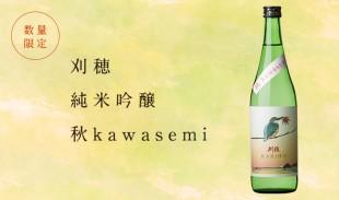 2020_0917_KH_akikawasemi