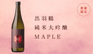2020_0928_DT_Maple