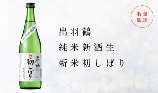 2020_1124_DT_Hatsushibori3