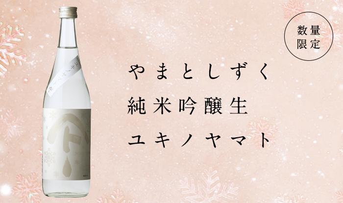 2020_1211_YS_Yukinoyamato