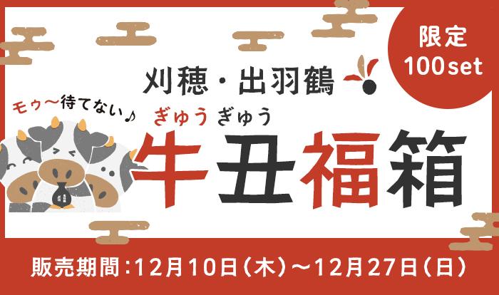 fukubako_oshirase_20201208