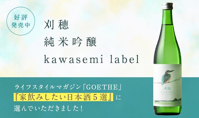 2021_0409_KH_kawasemi2