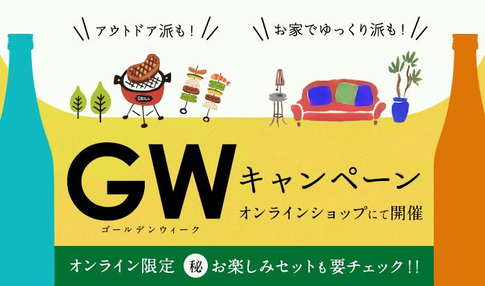 2021_0414_GWcampain
