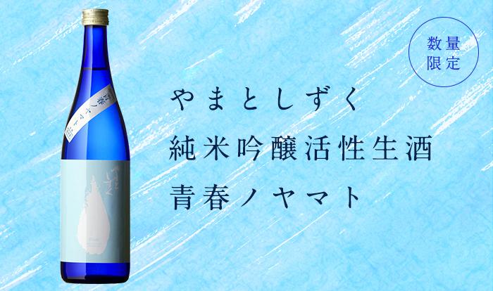 2021_0531_YS_seishunnoyamato2