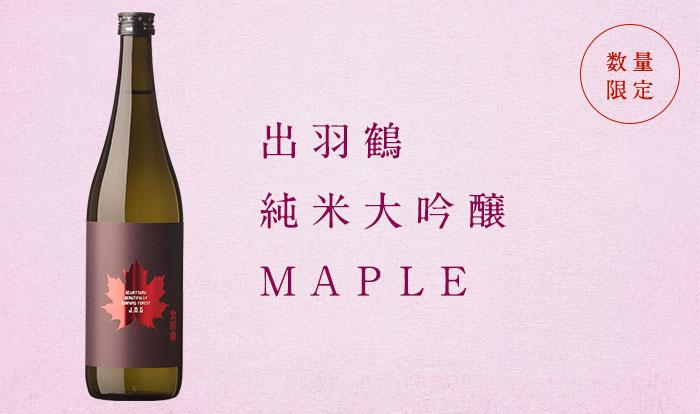 2020_0928_DT_Maple