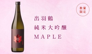 2020_0928_DT_Maple2