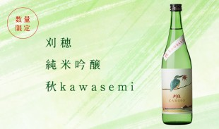 2021_0917_KH_akikawasemi